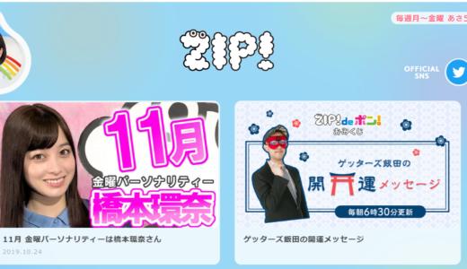 ZIP! 曜日別パーソナリティー 2019年最新版