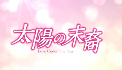 「太陽の末裔」の動画はパンドラやデイリーモーションで無料で見れる?
