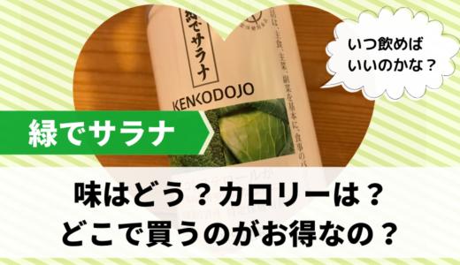 緑でサラナの成分やカロリー、味は?いつ飲むといいの?コンビニなどで市販されているのかをチェック!