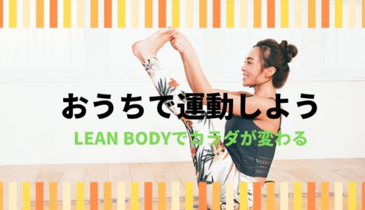 【室内で運動】大人も子供も楽しめる「LEAN BODY(リーンボディ)」 で運動不足解消♪