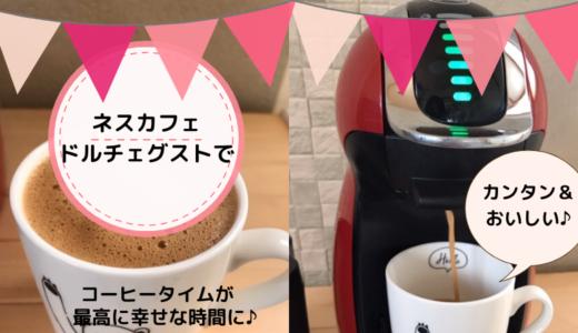 お家で簡単&美味しいコーヒーが飲めるコーヒーメーカー「ネスカフェ ドルチェグスト」