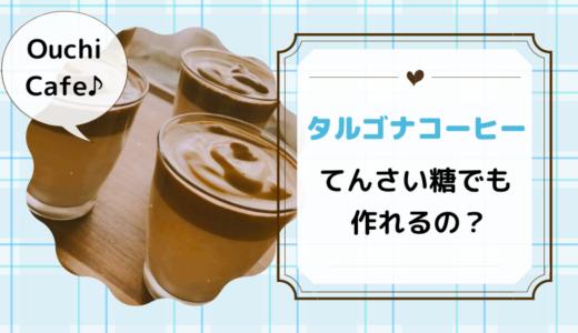 タルゴナコーヒーは甜菜糖(てんさい糖)でもできるの?実際に作ってみました!