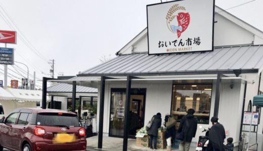 豊田市の産直市場「おいでん市場」 2020年12月15日オープン!