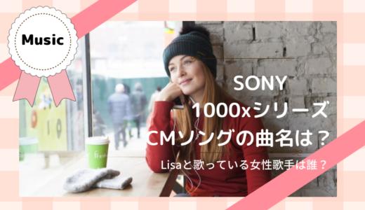 SONYの CMでLisaが歌っている曲の曲名は?一緒に歌っているのは誰?