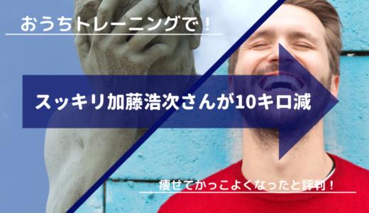 スッキリの加藤浩次さんが10キロ痩せてかっこよくなった!ダイエット方法は?